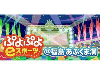 福島県初開催!『ぷよぷよeスポーツ』で盛り上がろう