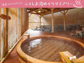 会津若松市の温泉街「東山温泉」と「芦ノ牧温泉」の宿で日々の疲れを癒そう