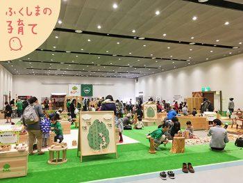 「鶴ヶ城体育館」で東北最大級の木育イベントを開催!