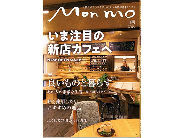 上質なふくしまを楽しむ大人の情報誌 Mon mo[モンモ]2018年・冬号