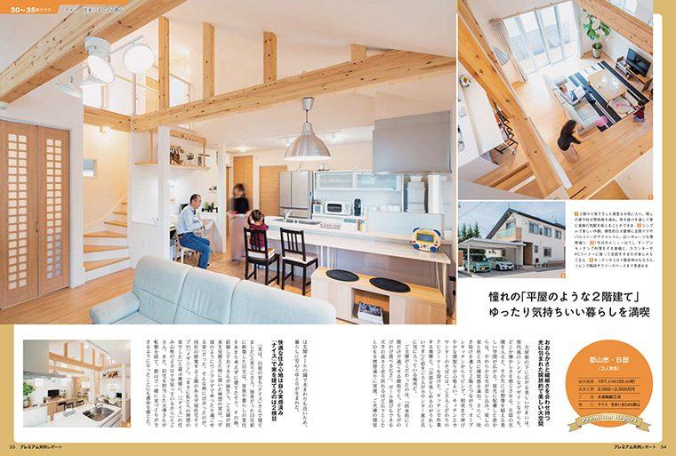 美しい写真や間取図、敷地配置図などで、その家の特徴を解説。新築の実例だけでなく、モデルハウスやリノベーションのレポート記事もあります