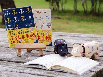 スケジュール管理が楽しくなる!「ふくしま手帳」好評発売中‼