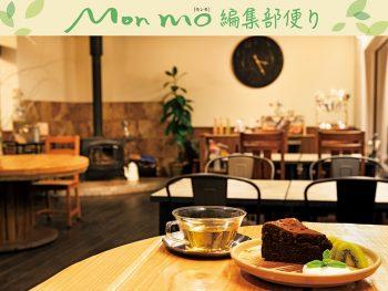 モンモ初登場のカフェ23軒を紹介!「モンモ冬号」11月10日発売