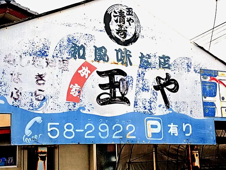 歴史を感じる飯坂街道近くの看板。「ニクイフーフ(2922)」も覚えやすい