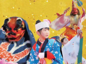 福島県内の民俗芸能が富岡町に集結!