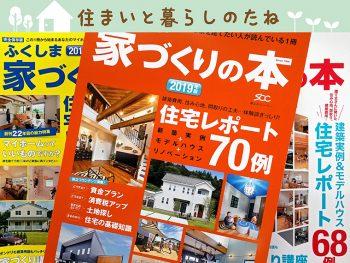特別編:「ふくしま家づくりの本2019年版」発売!家を建てたい人必見の一冊!