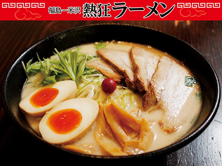 【福島市】煮豚亭 砂馬 森合本店