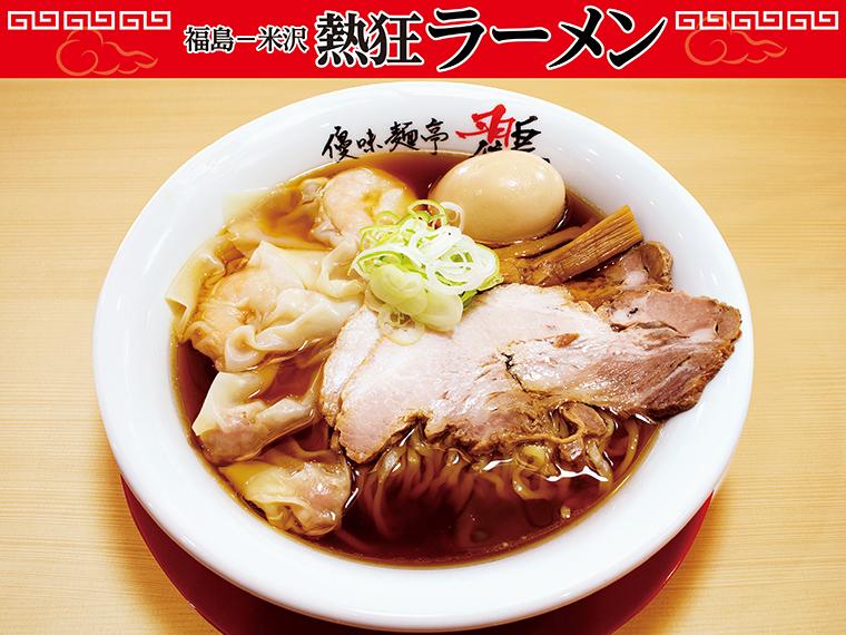 【福島市】優味麺亭 鸐(やまどり)
