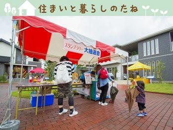 第15回 総合住宅展示場の楽しい新春イベント!