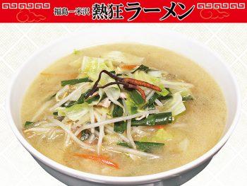 漢方薬「冬虫夏草」が入った、あっさり塩味・野菜たっぷり麺!
