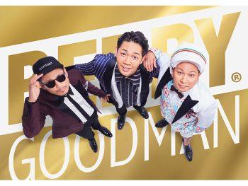 「ベリーグッドマン」全国ホールツアーで6月に仙台へ!先行受付を実施
