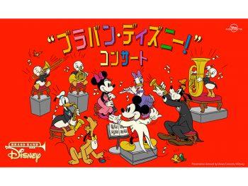 ディズニーが贈る吹奏楽の祭典!仙台公演の先行受付を実施