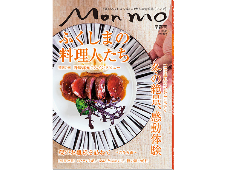上質なふくしまを楽しむ大人の情報誌 Mon mo[モンモ]2019年・早春号