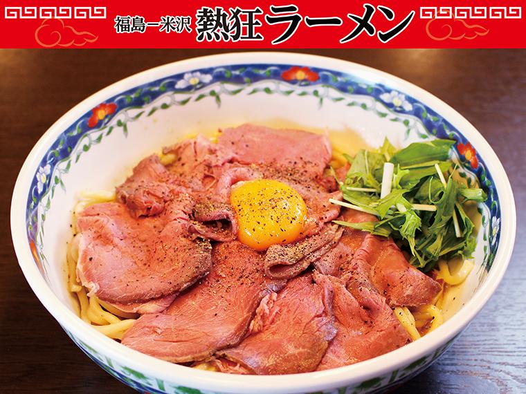 【福島市】麺豪 剣信