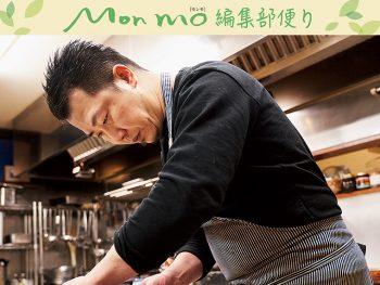 福島県内の素晴らしい料理人14人を紹介!「モンモ早春号」1月10日発売