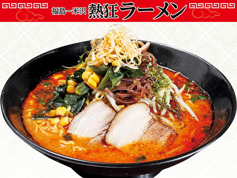 【高畠町】麺家 わたべ
