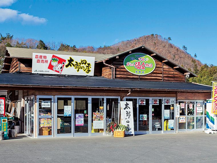 摘みたての完熟イチゴを購入できるJAの農産物直売所「太郎の四季」などで購入できる。コンニャクやユズなどの特産品も時期によって並ぶ
