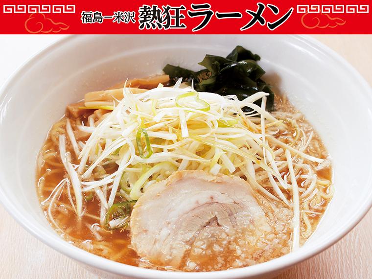 【福島市】ラーメンショップ 福島西店