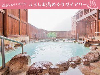 年末年始も入浴可能!福島市の温泉街にある共同浴場