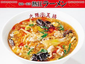 本格中華料理をリーズナブルに味わえる大衆中華食堂!!
