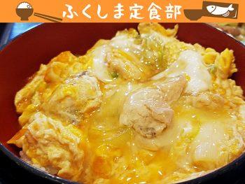 津軽に七つの雪が降るように、本宮には四つの美味い親子丼の名店がある