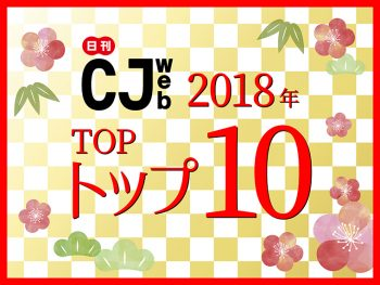 2018年『日刊シティ情報ふくしまweb』人気記事TOP10