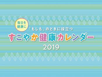 2019年保存版 すこやか健康カレンダー