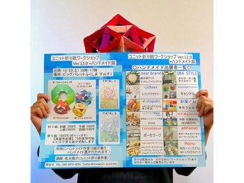 「ビッグパレットふくしま」で折り紙や塗り絵などのワークショップを開催