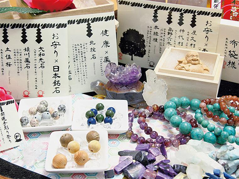 【福島市東中央】HEALING STONE NATURAL(ナチュラル) 福島ジュピター店