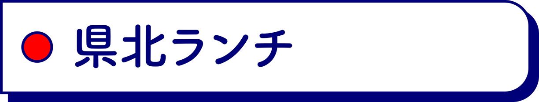 県北ランチ