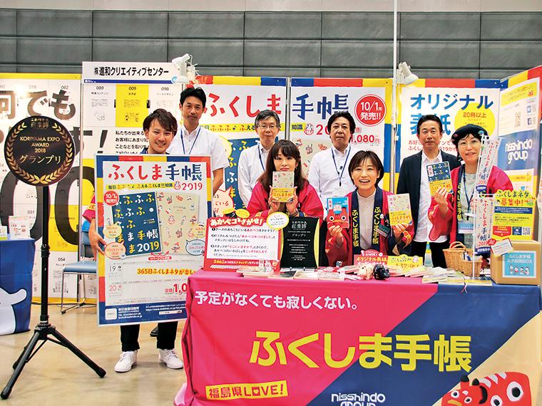 昨年10月に開催の「こおりやま産業博」に出展。大賞グランプリを獲得した