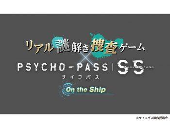 人気アニメ「PSYCHO-PASS」の世界を大型船内で展開!事件を解決しよう