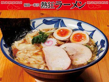 職人の技が光る手打ちのちぢれ麺。無添加・無化調のスープが大人気