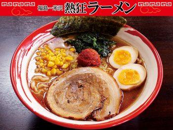 濃厚スープと特製辛味噌!
