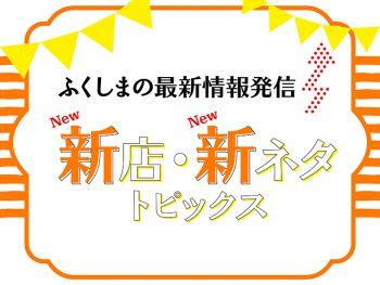 【福島県北エリア2019】新店・新ネタ