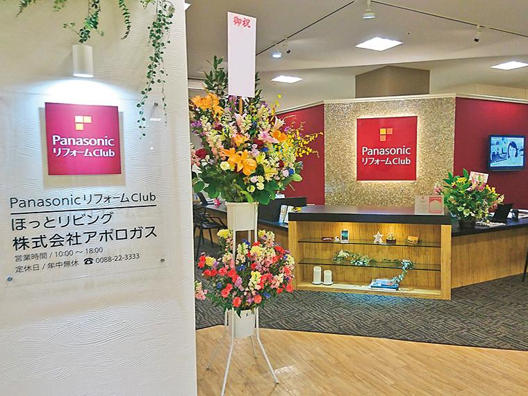 「ほっとリビング」の新装ショールームがダイユーエイトMAX3階にオープン