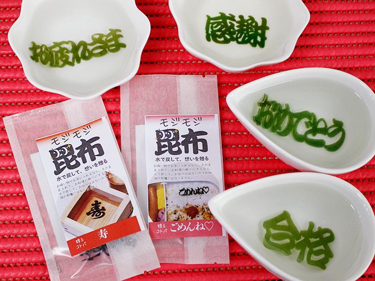 『むろうどん製麺所』モジモジ昆布(4個セット)【5名様】