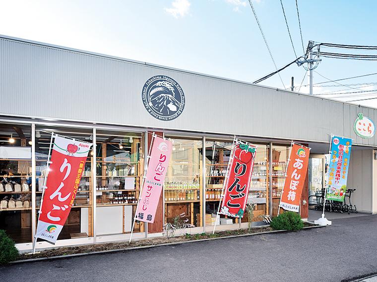 直売所は福島地区に7箇所、伊達地区に1箇所、安達地区に2箇所、そうま地区に2箇所ある