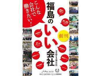 【福島のいい会社 2019年版】「こんな会社で働きたい!」福島をリードする注目企業18社