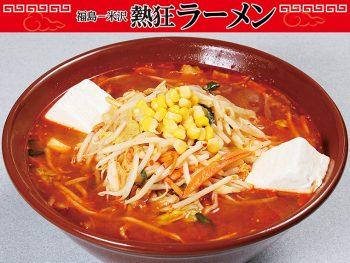 たっぷり野菜の旨みを含んだ一杯!特製辛子味噌と自家製生麺が抜群