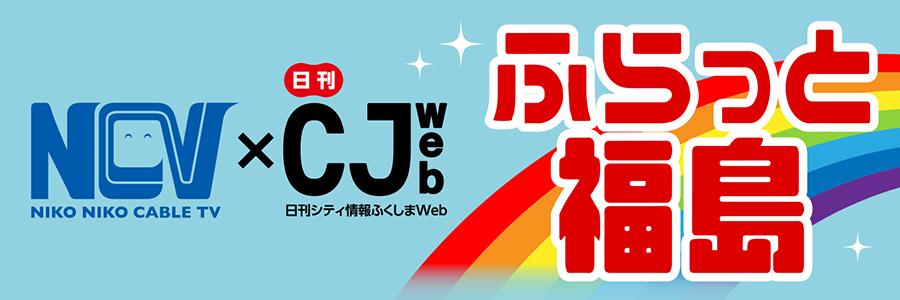 NCV×CJふくしま『ふらっと福島』