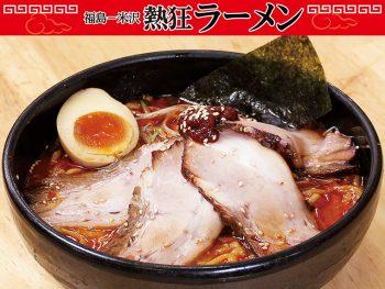 小樽から仕入れる辛し味噌が自慢。真っ赤なスープは辛党も虜に!
