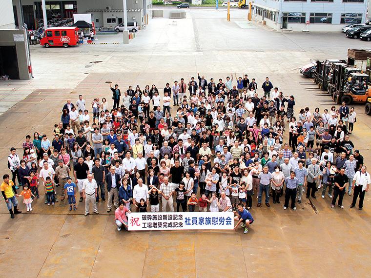 2015年に開催された社員家族慰労会。社員とその家族約300名を新設の工場に招待した