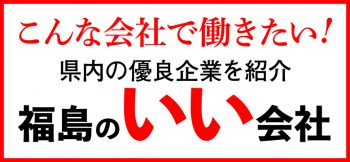 福島のいい会社
