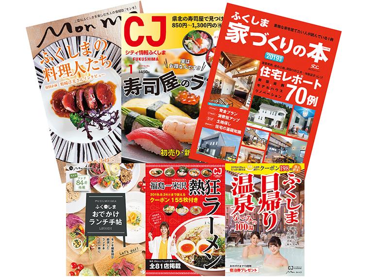 今年CJは創刊35年目、モンモは創刊16年目。地方では難しいといわれている出版業を、これだけ継続できるのは、読者と広告主はもちろん、制作面で日進堂グループのバックアップがあるお陰