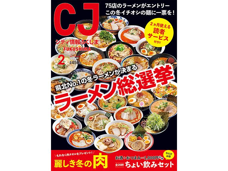 月刊シティ情報ふくしま 2019年2月号