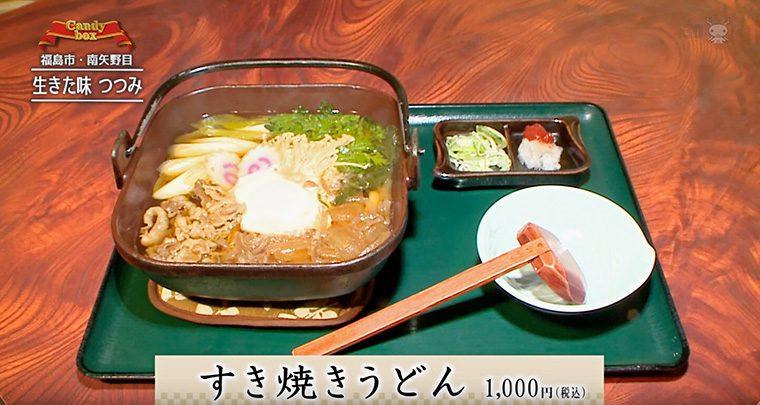 すき焼きうどん(1,000円)