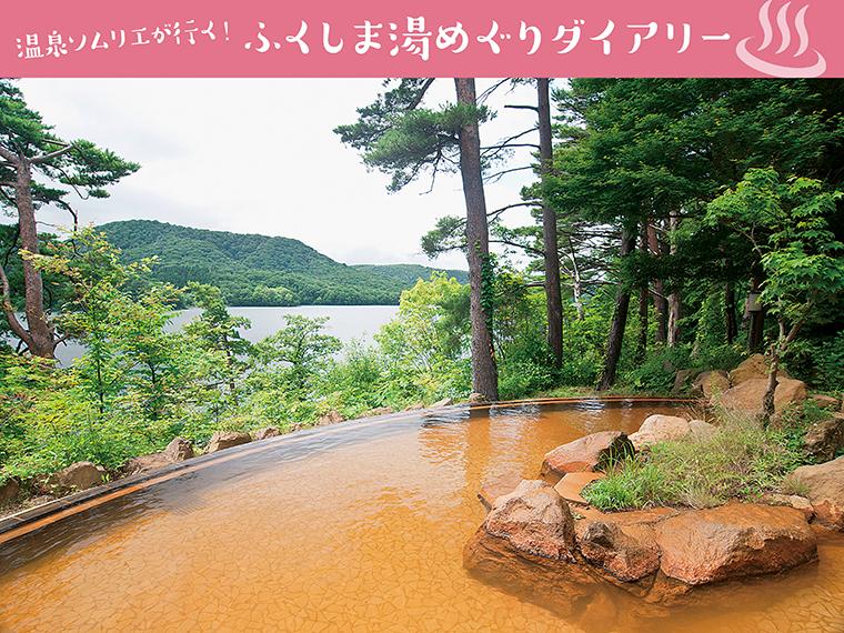 裏磐梯、どちらへ行く?噴火の岩石で造った岩風呂か桧原湖を望む露天風呂か?