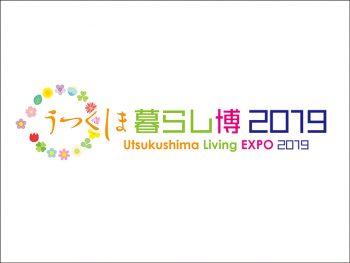 """""""暮らし""""に関する大規模展示。福島県内の道の駅によるマルシェも"""