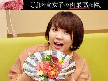 【三度の飯が肉】雪の米沢でトンデモナイ肉ツアー決行(後編)